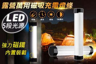 每入只要399元起,即可享有多用途露營五段調光磁吸充電LED電燈條行動手電筒〈一入/二入/三入/四入/六入/八入〉