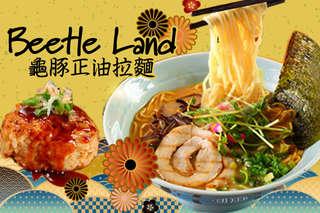 只要115元,即可享有【Beetle Land】單人套餐〈含正油拉麵一份 + 龜蹦丸一入 + 飲料一杯:檸檬紅茶〉