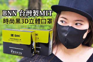 每片只要4元起,即可享有【BNN】台灣製MIT時尚黑3D立體口罩〈50片/100片/200片/300片/400片/500片/600片〉