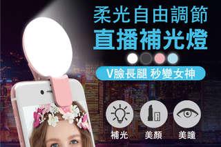 每入只要159元起,即可享有直播自拍神器LED美顏瞳手機補光燈〈一入/二入/四入/六入/八入/十入,顏色可選:白/粉/藍/黑〉