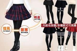每雙只要129元起,即可享有台灣製兒童內刷毛絕對保暖褲襪〈任選2雙/4雙/8雙/12雙,款式/尺寸可選:a.黑色素面款-九分/褲襪,S~L(4~7Y)/M~XL(7~12Y) / b.雙色款-熊頭/貓/小貓咪/英倫兔,S~L(4~7Y) / c.水玉點點款,S~L(4~7Y)〉