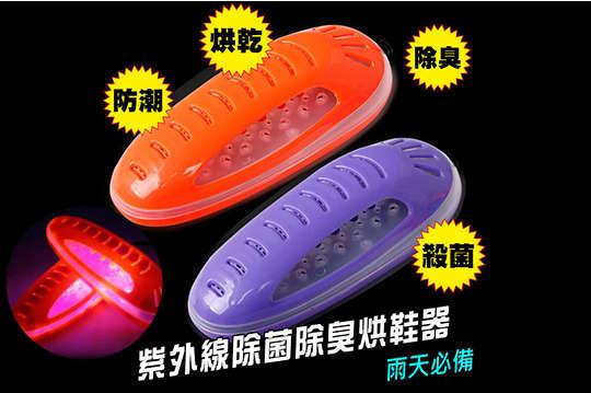 每雙只要189元起,即可享有紫外線除菌除臭烘鞋器〈任選1雙/2雙/4雙/8雙/16雙,顏色可選:橘/紫〉