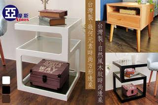 只要1299元起,即可享有台灣製-幾何元素時尚方形邊桌(茶几) / Nature自然風木紋時尚邊桌〈任選一入/二入,多種顏色可選〉