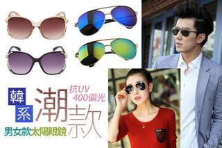 輕鬆擁有韓系時尚的氛圍~~【韓系潮款抗UV400偏光男女款太陽眼鏡】爆好看的設計,超時尚的鏡片,隨便一戴就會吸引眾人目光,本次男、女款都有喔~~~