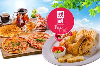 只要349元起(雙人價),即可享有【找到Find Cafe】A.雙人義式現烤披薩 / B.雙人雞不可失
