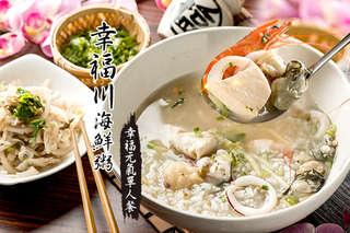 【幸福川海鮮粥】堅持食材新鮮,每天進貨量有限,讓您嚐到食材的原香,口口都是經典!湯底不加味精、以大骨蔬菜熬製而成,給您最新鮮幸福的滋味!