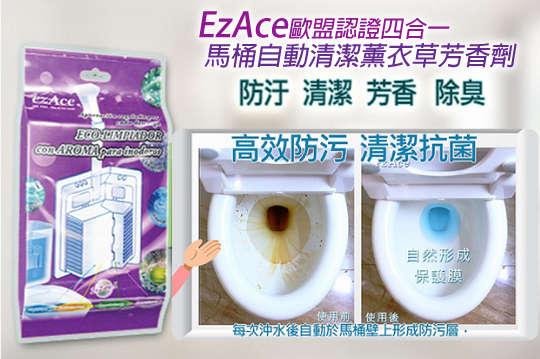 每入只要99元起,即可享有台灣製-EzAce歐盟認證四合一馬桶自動清潔薰衣草芳香劑〈1入/2入/4入/8入/12入/18入/24入〉