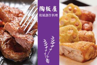 以日式精緻的雅食文化,薈萃出優雅迷人的和風洋食!【陶板屋和風創作料理】全台通用餐券,破盤限量推出!