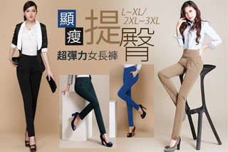 每件只要275元起,即可享有超彈力提臀顯瘦大碼女長褲〈一件/二件/四件,顏色可選:黑/卡其/藍/藏青,尺寸可選:(L~XL)/(2XL~3XL)〉