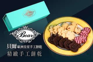 每盒只要239元起,即可享有【貝爾】網路限定版Tiffany精緻手工餅乾禮盒(附紙袋)〈2盒/4盒/6盒/8盒/10盒/12盒,口味隨機出貨〉
