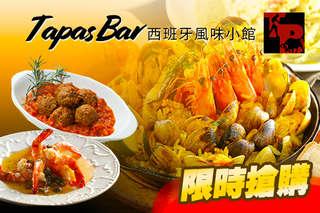 只要250元,即可享有【Tapasbar西班牙風味小館】週二至週日可抵用400元消費金額〈特別推薦:西班牙海鮮燉飯、香蒜辣蝦、地中海羊排、香煎墨魚、西班牙牛肉丸〉