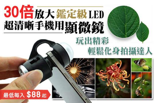 每入只要88元起,即可享有30倍放大鑑定級LED超清晰手機用顯微鏡〈1入/2入/4入/6入/8入/12入/16入〉