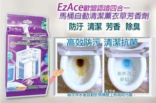 每入只要99元起,即可享有台灣製EzAce歐盟認證四合一馬桶自動清潔芳香劑〈任選1入/2入/4入/8入/12入/18入/24入,香味可選:薰衣草/檸檬草〉