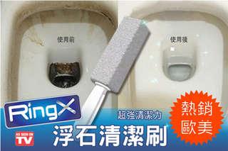 """""""石""""在好乾淨!【歐美熱銷-浮石強效馬桶清潔刷】去除鐵鏽、石灰和水漬,不會刮傷瓷器,免去化學品清洗,清潔馬桶就是好天然!"""