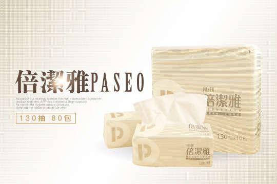 只要699元,即可享有【倍潔雅】Paseo優雅抽取式衛生紙一箱