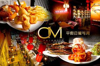只要329元,即可享有【OM Taipei】平假日皆可抵用500元消費金額〈特別推薦:OM生蠔盤、炸彈飯糰、綜合薑片、香料菲力、明蝦串〉