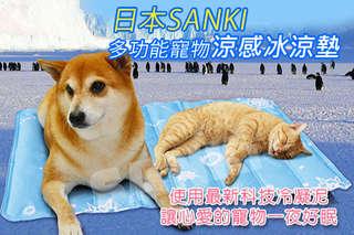每入只要325元起,即可享有日本【SANKI】多功能寵物涼感冰涼墊〈一入/三入/四入〉