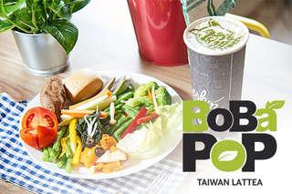 只要89元起,即可享有【BoBaPoP波霸帕】A.輕鬆一夏單人沙拉餐 / B.享瘦健身課程+輕盈沙拉餐
