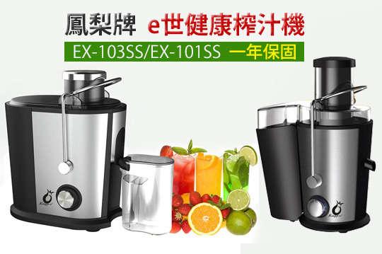 只要1199元起(免運費),即可享有【鳳梨牌】e世健康榨汁機〈一入/二入,一年保固〉