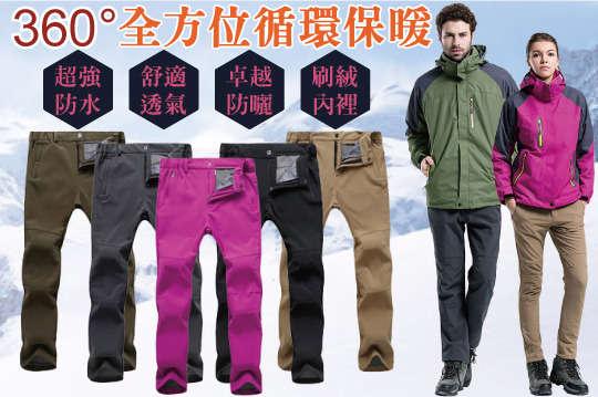 每件只要499元起,即可享有3D超彈性防風雨加絨保暖衝鋒褲〈一件/二件/四件/六件,款式/顏色可選:男款(深灰/藍色/黑色/軍綠)/女款(黑色/玫紅/米色/深灰),尺寸可選:M/L/XL/XXL〉