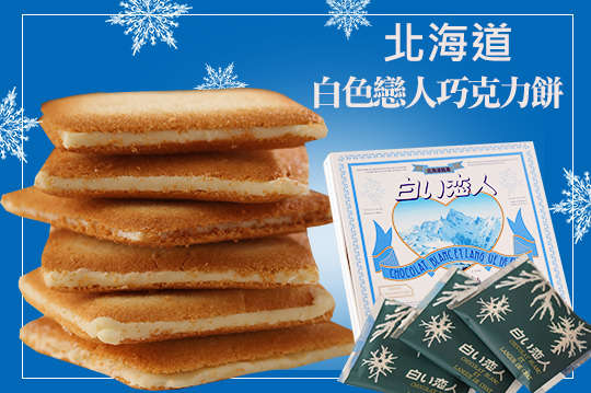 每盒只要438元起,即可享有【北海道】白色戀人巧克力餅〈一盒/二盒/四盒/八盒〉
