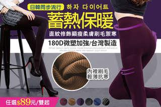 每入只要89元起,即可享有台灣製微塑加強180D蓄熱刷毛褲襪〈任選1入/3入/6入/10入/16入/24入,顏色可選:黑色/深灰/咖啡/深紫/深藍/紫紅〉