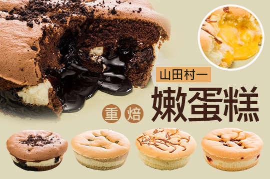 每入只要124元起,即可享有【山田村一】重焙嫩蛋糕〈任選一入/四入/八入,口味可選:原味/巧克力/芋頭/草莓〉