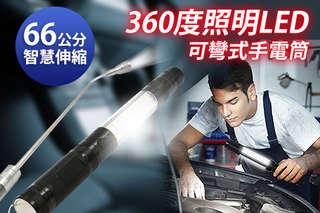 每入只要269元起,即可享有66公分智慧伸縮360度照明LED可彎式手電筒〈一入/二入/四入/六入/八入/十入,顏色隨機出貨:黑/銀〉