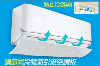 【調節式冷氣引流空調板】安裝超輕鬆,避免空調直吹導致「空調病」纏身,可伸縮設計適用眾多機型使用,讓空調的風既涼爽又舒適!