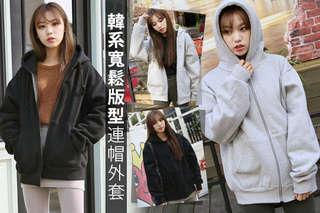 每入只要149元起,即可享有韓系寬鬆版型連帽外套〈任選1入/2入/4入/6入/8入/12入,顏色可選:灰色/黑色〉
