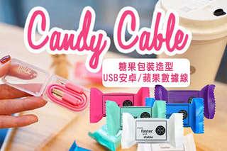 每組只要33.1元起,即可享有糖果包裝造型USB高速快充傳輸線組〈任選3組/6組/12組/24組/48組/96組/192組,款式可選:蘋果/安卓(顏色隨機出貨)〉