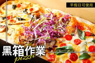 只要85元,即可享有【黑箱作業pizza】平假日皆可抵用120元消費金額〈特別推薦:邪惡麻糬、青醬雞肉、口氣好大、蔥泡牛肉〉