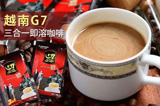 每包只要4元起,即可享有【越南G7】三合一即溶咖啡〈100包/200包/300包/500包〉