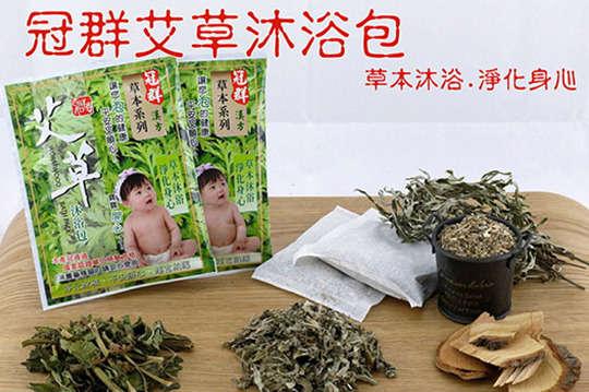 每包只要10元起,即可享有台灣製SGS檢驗合格艾草淨身沐浴包〈10包/20包/50包/100包〉
