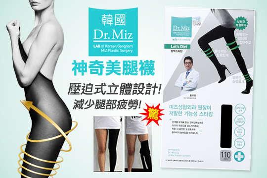 每入只要339元起,即可享有韓國正品Dr.Miz - Lets Diet雕塑腿部款美體襪塑腿褲襪〈一入/三入/五入/七入〉