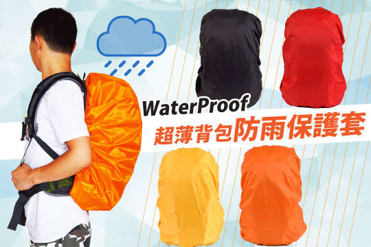 每入只要39元起,即可享有超薄背包防雨保護套〈任選1入/2入/4入/8入/12入/16入/20入/24入/40入,顏色可選:黑/橘/黃/紅〉