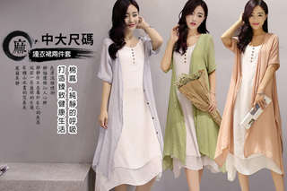 每套只要290元起,即可享有氣質中大尺碼真二件式棉麻罩衫連衣裙〈任選一套/二套/四套/六套/八套,顏色可選:綠色/粉色/灰色,尺寸可選:XL/2XL/3XL/4XL〉