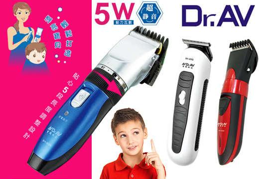 只要249元起,即可享有【Dr.AV】電動剪髮器/電動水洗剪髮器/營業沙龍級電動剪髮器〈一入/二入/四入〉