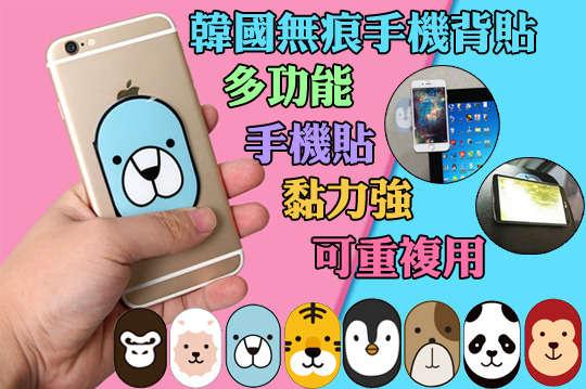 每入只要39元起,即可享有韓國動物樂園萬用手機魔力無痕貼〈3入/5入/10入/20入/36入/50入,8款款式隨機出貨:企鵝/水瀨/熊貓/小狗/金剛/老虎/綿羊/猴子〉