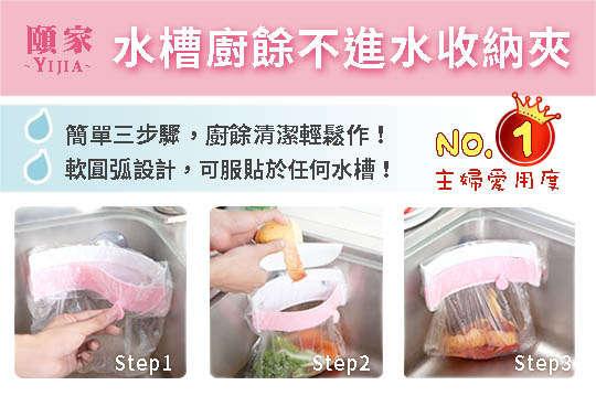 每入只要66元起,即可享有水槽廚餘不進水便利架〈1入/2入/4入/8入/16入/20入,顏色可選:粉色/灰色〉