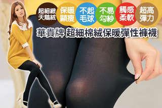 每雙只要70元起,即可享有【華貴牌】超細棉絨保暖彈性褲襪(黑)〈3雙/6雙/12雙/24雙/36雙〉