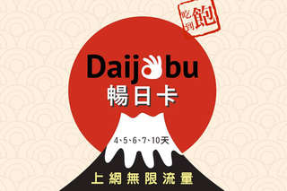 只要390元起,即可享有【Daijobu 暢日卡】日本A.四天/B.五天/C.六天/D.七天/E.十天 無限流量吃到飽一張