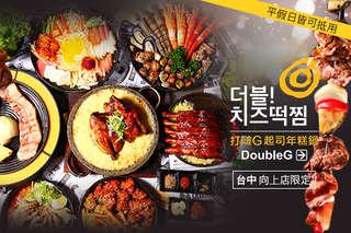 全台灣第一家以韓國地鐵站為主題的韓式餐廳,【打啵G-(台中向上店)】375元享500元消費!必嚐一隻雞貝殼蒸、無敵王燒肉串、玉米起司鍋巴烤雞、蛤蠣白湯部隊鍋!