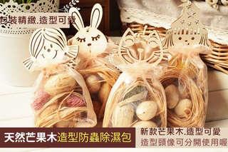 每組只要99元起,即可享有天然芒果木造型防蟲除濕包〈任選1組/4組/6組/8組/10組/12組/16組/20組,款式可選:小女巫/小女孩/兔子/貓咪〉