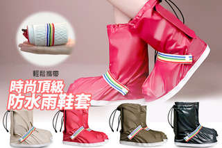 每雙只要125元起,即可享有時尚頂級全防水雨鞋套〈任選1雙/2雙/4雙/6雙/8雙/12雙/16雙/20雙,顏色/尺寸可選:紅色(S/M/L/XL),咖啡/米色/墨綠(S/M/L/XL/XXL)〉