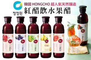 每瓶只要182元起,即可享有韓國【HONGCHO】超人氣天然釀造紅醋飲水果醋〈任選一瓶/二瓶/四瓶/六瓶/八瓶,口味可選:藍莓/覆盆子/奇異果葡萄/石榴/葡萄柚草莓/鳳梨香蕉〉
