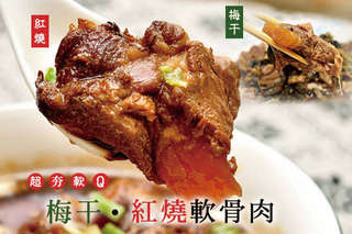 【加量高鈣軟骨肉獨享包】紅燒、梅干口味用料實在,味道濃郁,每一塊豬軟骨肉都Q彈軟嫩,吃上一塊超滿足,簡單加熱就能上桌囉!