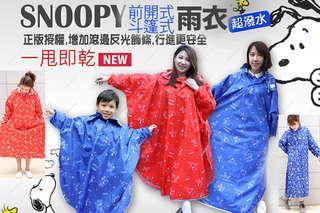 只要599元起,即可享有正版卡通授權-SNOOPY超強防潑水前開式/斗篷式雨衣等組合,顏色可選:紅色/藍色,多種尺寸可選,每入加贈同色收納袋1入
