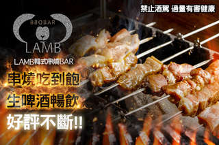只要365元起,即可享有【LamB韓式串燒Bar】A.全時段串燒吃到飽 / B.全時段串燒吃到飽+生啤暢飲
