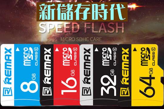 只要185元起,即可享有【REMAX】8G/16G/32G/64G microSDHC 記憶卡等組合